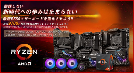 MSI - B550 Steam Vouchers 2020